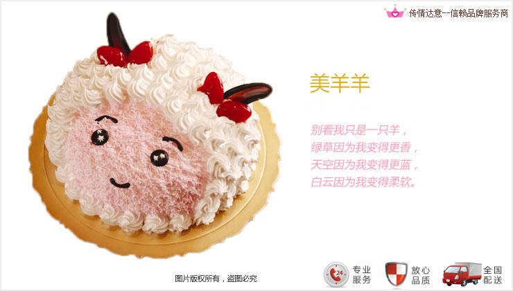 儿童可爱型蛋糕羊