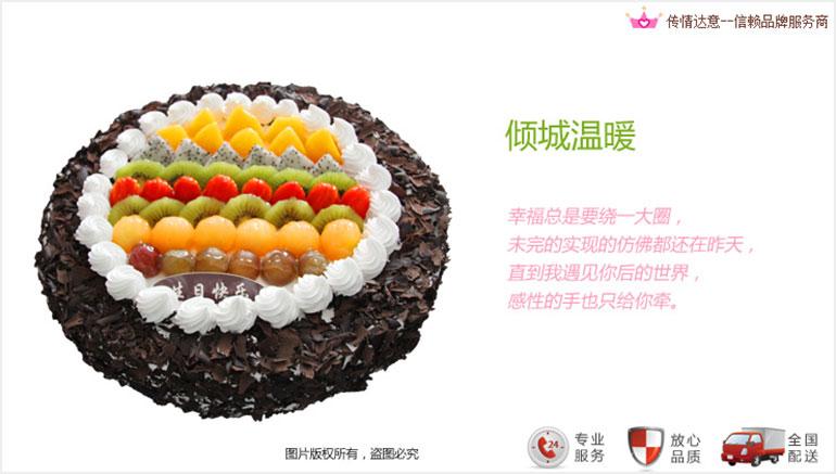 不规则创意欧式花朵蛋糕