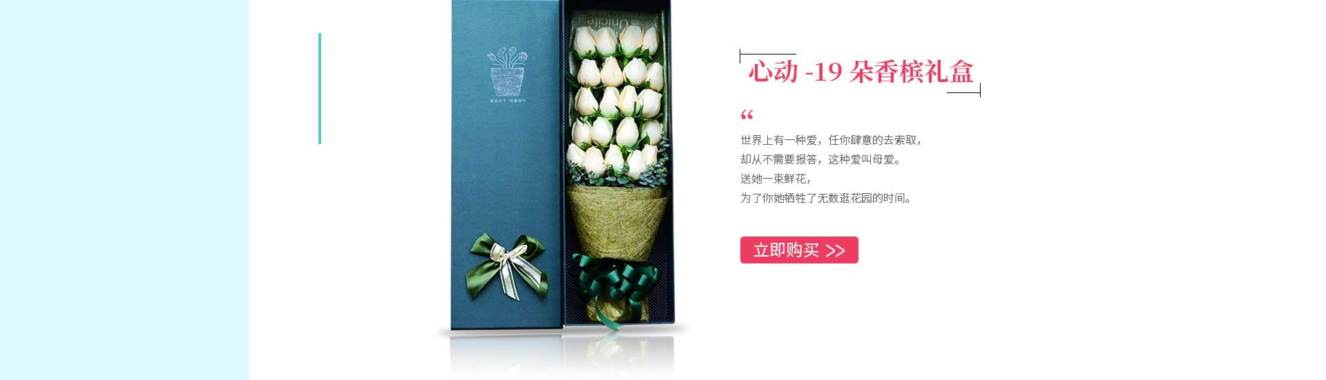 19枝香槟玫瑰礼盒