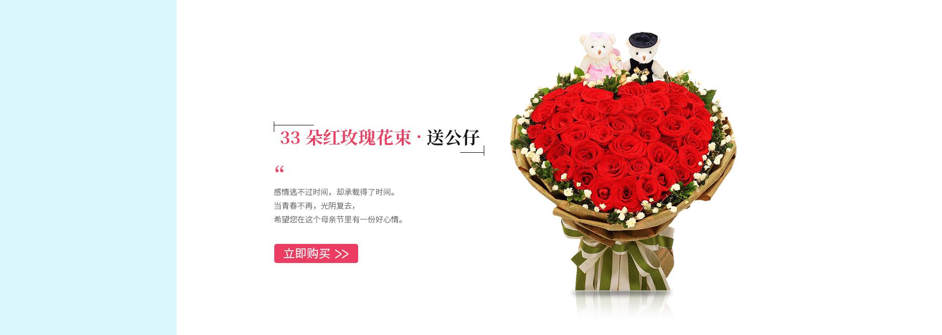 33朵红玫瑰花束